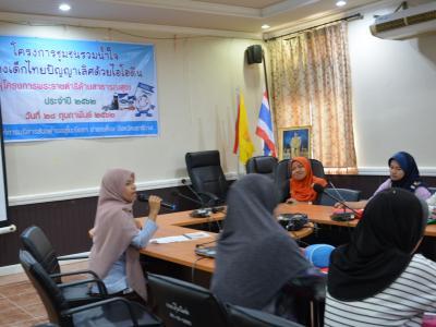 โครงการชุมชนร่วมใจสร้างเด็กไทยปัญญาเลิศด้วยไอโอดีน