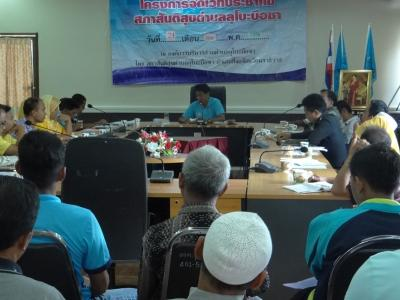 ประชุมสภาสันติสุข