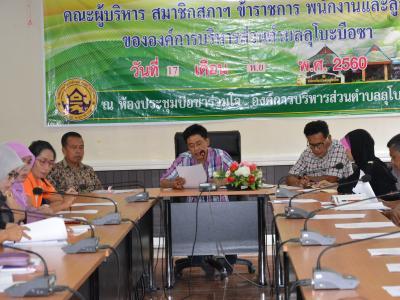 ประชุมประจำเดือนพฤจิกายน 2560