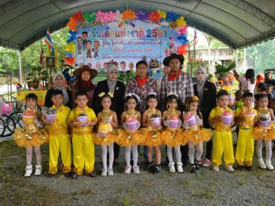 โครงการงานวันเด็กแห่งชติประจำปี2561